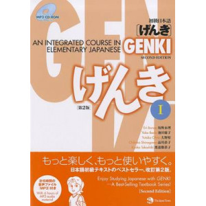 Genki 1 Textbook: An Integrated Course in Elementary Japanese 2e