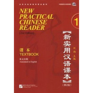 New Practical Chinese Reader Book 1 - Student Textbook (w/CD)