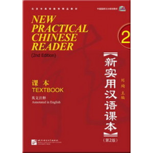 New Practical Chinese Reader Book 2: Textbook (w/CD)