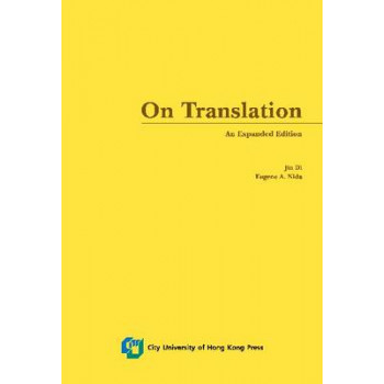 On Translation ( An Expanded Edition)