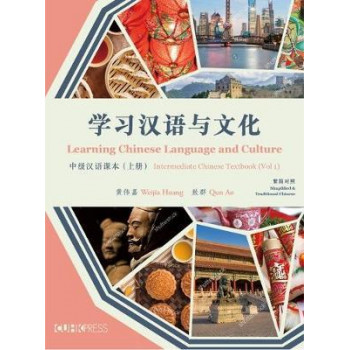 Learning Chinese Language and Culture:: Intermediate Chinese Textbook, Volume 1