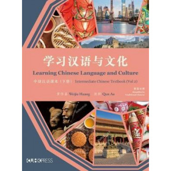 Learning Chinese Language and Culture: Intermediate Chinese Textbook, Volume 2